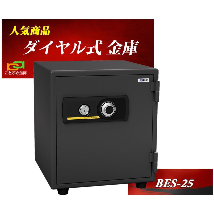 送料無料 BES-25 ダイヤル式小型耐火金庫 EIKO エーコー 新品 家庭用耐火金庫 故障が少なく安全性と信頼性の高い金庫です[代引き不可]