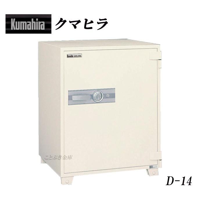 D-14 磁気ディスク 磁気メディア保管 業務用耐火金庫 業務用耐火金庫 クマヒラ kumahira 耐火に加え、防盗 耐破壊TS-15試験にも合格した金庫[代引き不可]
