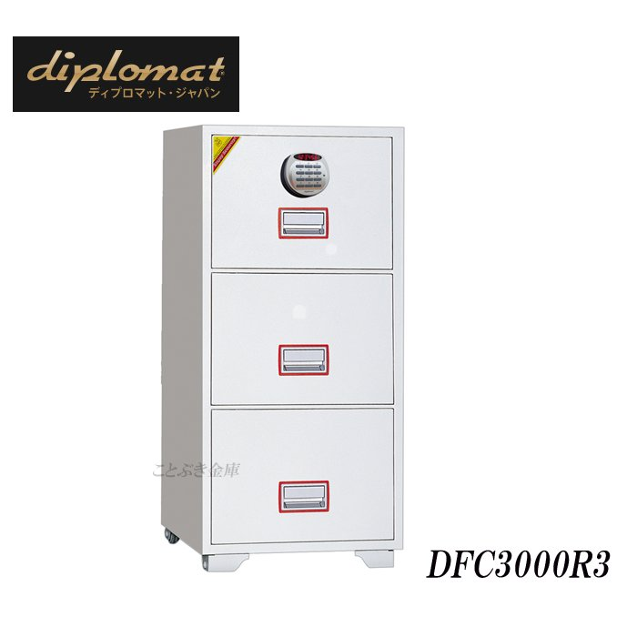 DFC3000R3 耐火ファイリングキャビネット ディプロマットジャパン Diplomat 搬入設置費別途必要です[代引き不可]