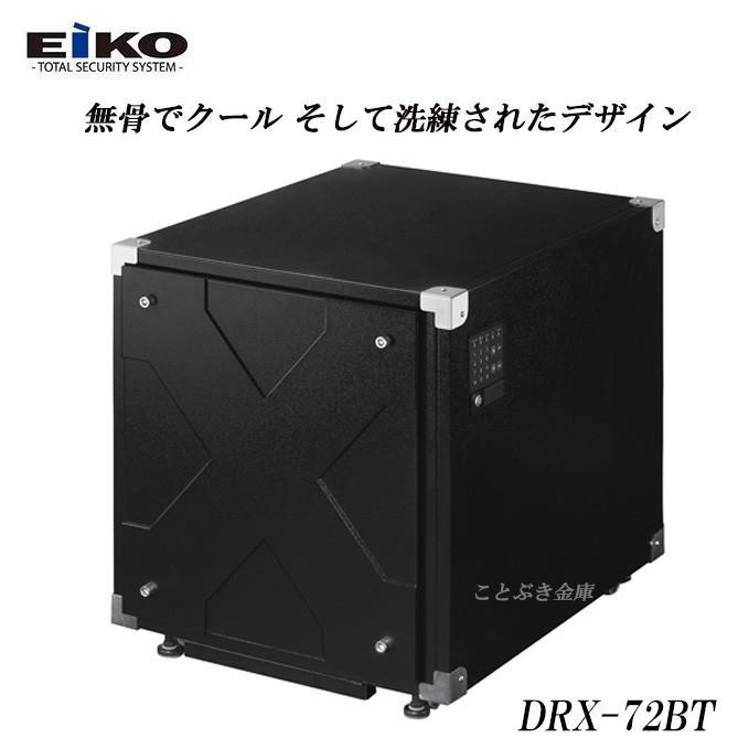 DRX-72BT 新品 エーコー eiko 金庫をワイヤレスで快適に操作 スマホで気軽に施錠や解錠が可能 スマホで気軽に施錠や解錠が可能 自動で扉が開く電動可動収納 設置必須金庫 ニンジャ [代引き不可]