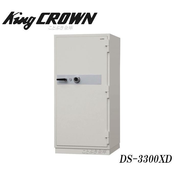 DS-3300XD ダイヤル式耐火金庫 日本アイエスケイ king crown キングクラウン 業務用耐火金庫 日本製 日本製 オフィスセーフ 設置が必須の金庫です[代引き不可]