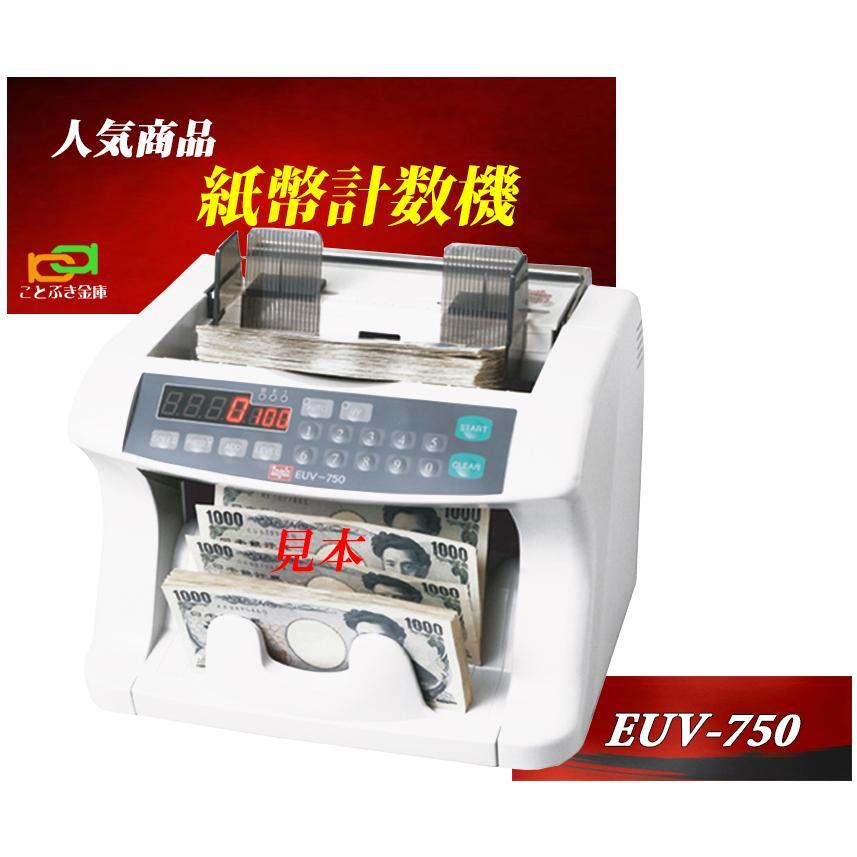 送料無料 紙幣計数機 EUV-750 新品 偽造券発見機能付 エンゲルス Engels 新品 ノートカウンター 紙幣カウンター 紙幣計算機 最上級クラス 操作が簡単