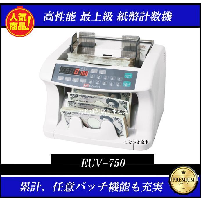 送料無料 紙幣計数機 EUV-750 新品 偽造券発見機能付 エンゲルス 新品 ノートカウンター 紙幣カウンター 紙幣計算機 操作が簡単で使いやすい 最上級クラス