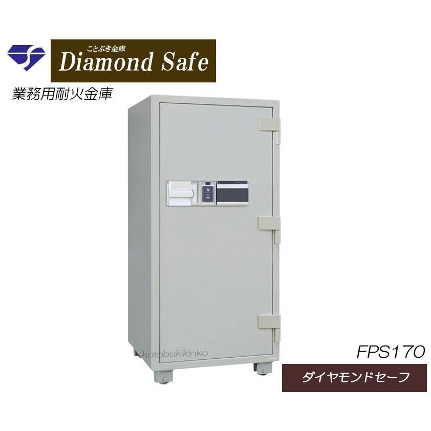 送料無料 新品 FPS170 ダイヤセーフ 指紋認証式耐火金庫 業務用耐火金庫 自分の指紋がカギになる ダイヤモンドセーフ Diamond Safe【代引き不可】