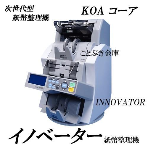 送料無料 イノベーターJ 新品 紙幣整理機 仕分け・計数機 コーア KOA 日本製 innovator [代引き不可]