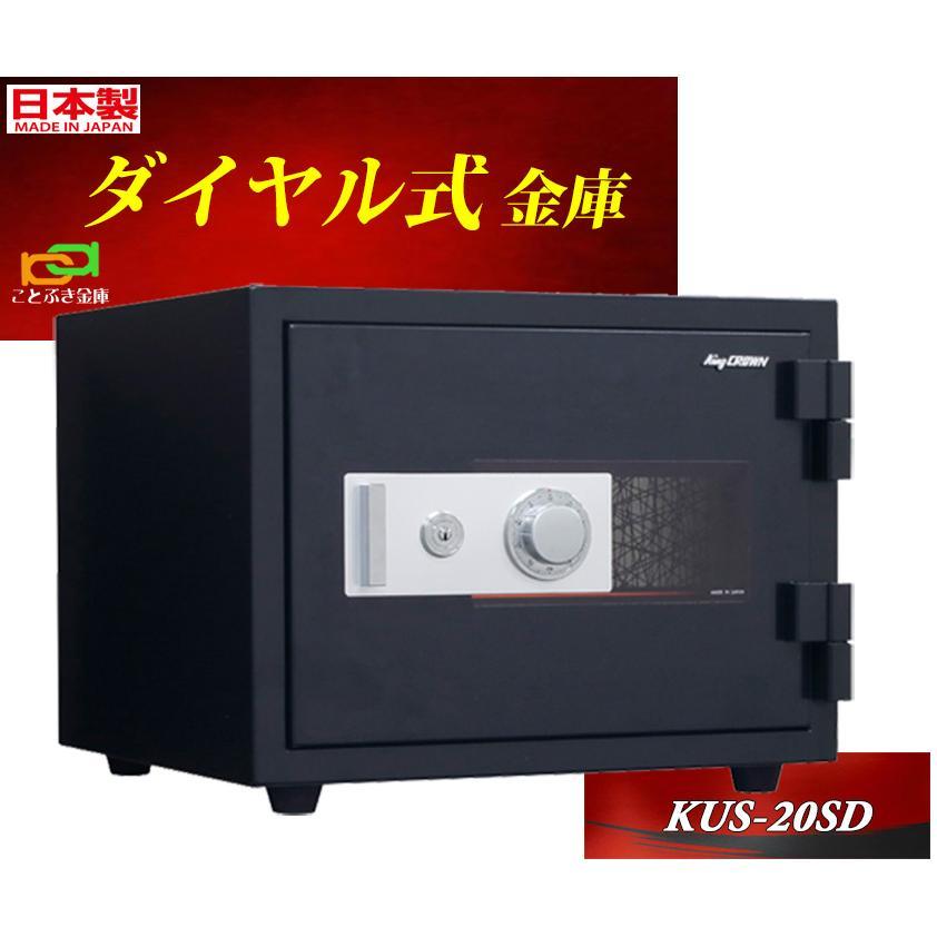 KUS-20SD ダイヤル式耐火金庫 新品 日本アイエスケイ king crown キングクラウン 業務用耐火金庫オフィスセーフ 日本製 設置必須です[代引き不可]
