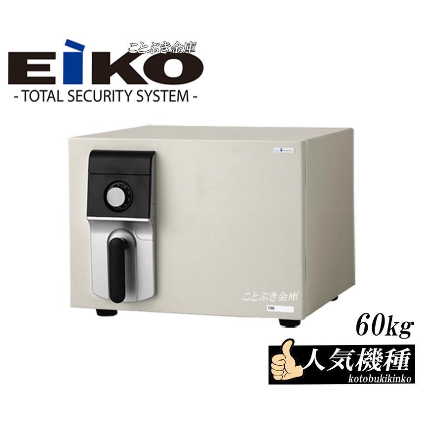 限定特別価格 設置までします OSS-D エーコー ダイヤル式耐火金庫 eiko 家庭用耐火金庫 小型耐火金庫 洗練されたデザインと充実した機能を装備[代引き不可]