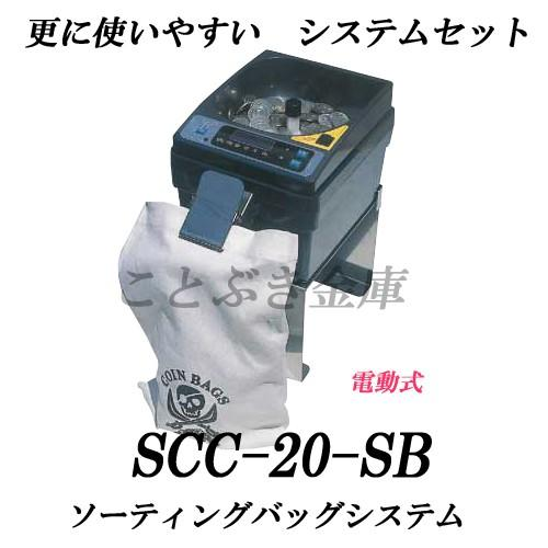 SCC-20-SB ソーティングバックシステム 電動コインカウンター 硬貨計数機 送料無料 新品 硬貨選別機エンゲルス[代引き不可]