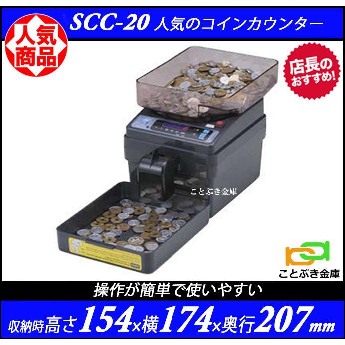 SCC-20 新品 エンゲルス 電動コインカウンター 小型硬貨計数機 電動小型硬貨選別機 [代引き不可]