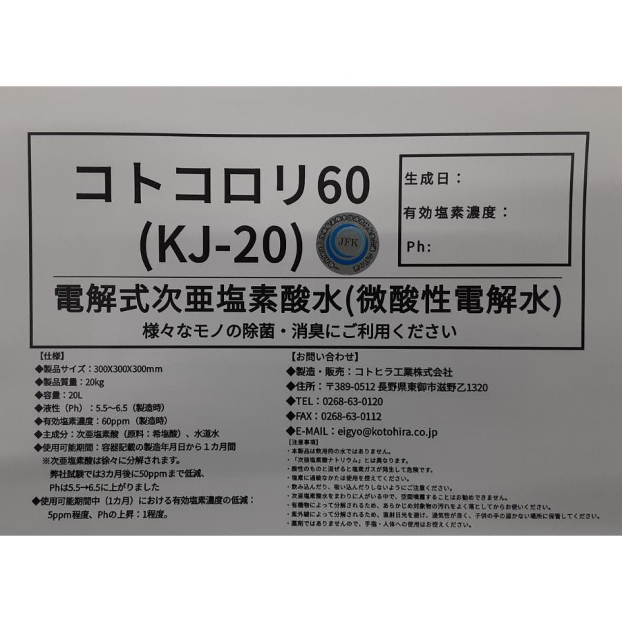 コトコロリ60(KJ-20)20L入 kotohira-store 06