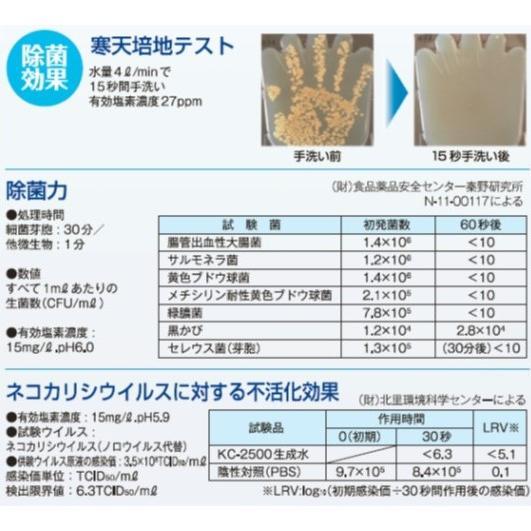 次亜塩素酸水生成装置 50ppm,3.5Lタイプ(KC-5000C) kotohira-store 02