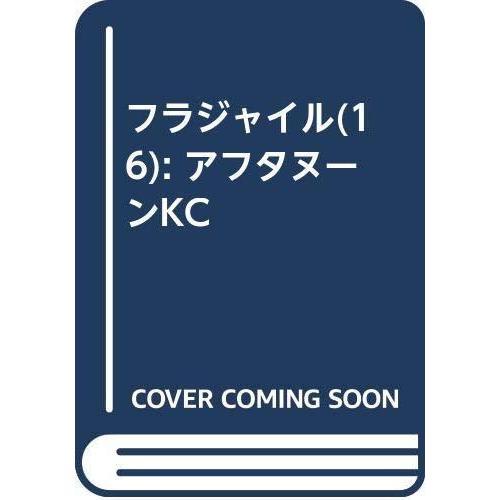 フラジャイル(16) (アフタヌーンKC)|kotori33