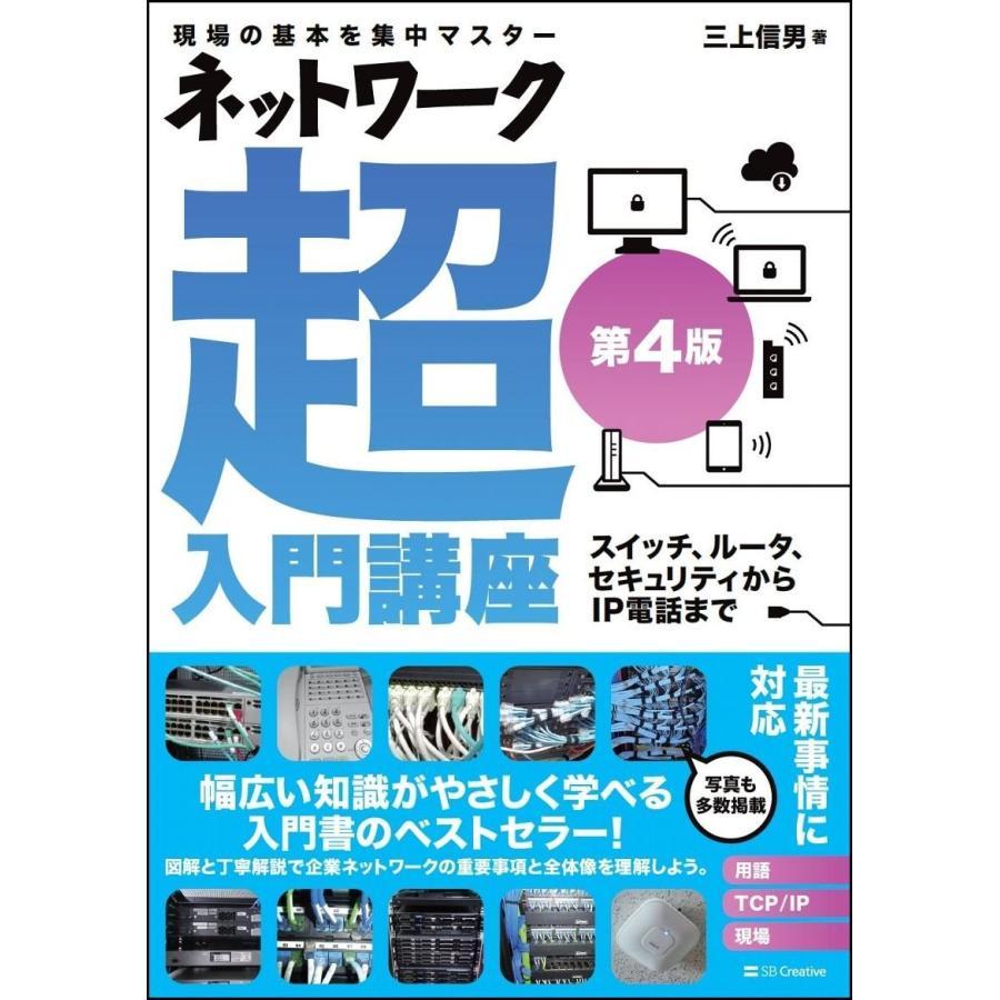 ネットワーク超入門講座 第4版|kotori33
