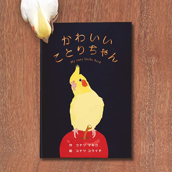 【ことりちゃん】 絵本 かわいいことりちゃん ◆ オカメインコ ニジノ絵本屋|kotoricafe