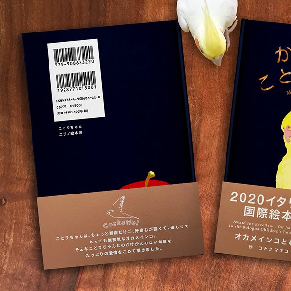 【ことりちゃん】 絵本 かわいいことりちゃん ◆ オカメインコ ニジノ絵本屋|kotoricafe|03