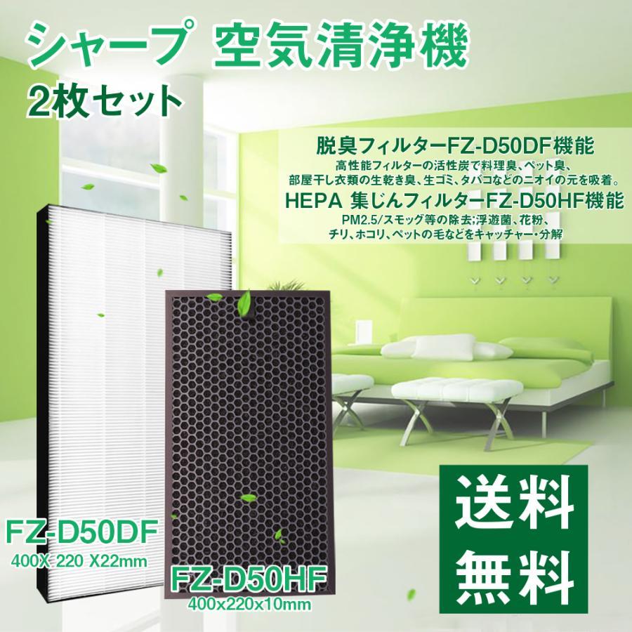 空気清浄機フィルター 脱臭フィルター fd50df fz-d50hf(1枚)と 集じんフィルター fz-d50hf(1枚セット 互換品 (FZ-D50DF&FZ-D50HF、合計2枚入り)|kotoshopping