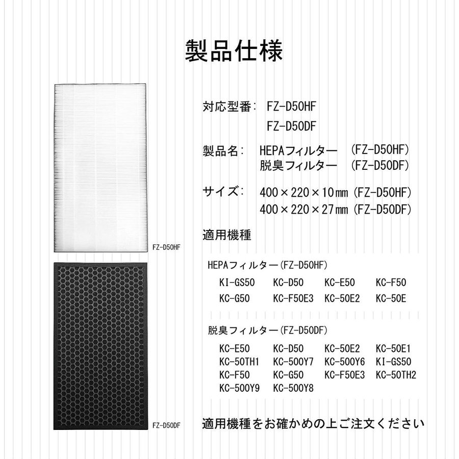 空気清浄機フィルター 脱臭フィルター fd50df fz-d50hf(1枚)と 集じんフィルター fz-d50hf(1枚セット 互換品 (FZ-D50DF&FZ-D50HF、合計2枚入り)|kotoshopping|02