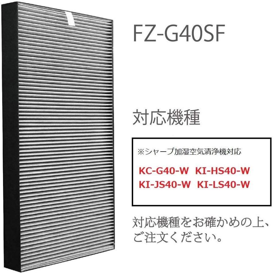 加湿空気清浄機交換用フィルター fzg40sf FZ-G40SF集じん・脱臭一体型フィルター 空気清浄機用交換部品 互換品(形名:FZ-G40SF) 新生活応援|kotoshopping|02