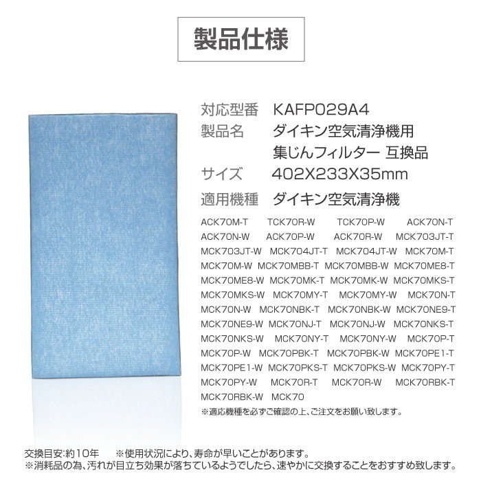 空気清浄機 フィルター KAFP029A4 kafp029a4  集じんフィルター 静電HEPAフィルター 互換品 対応品番 KAFP029A4(1枚)|kotoshopping|02