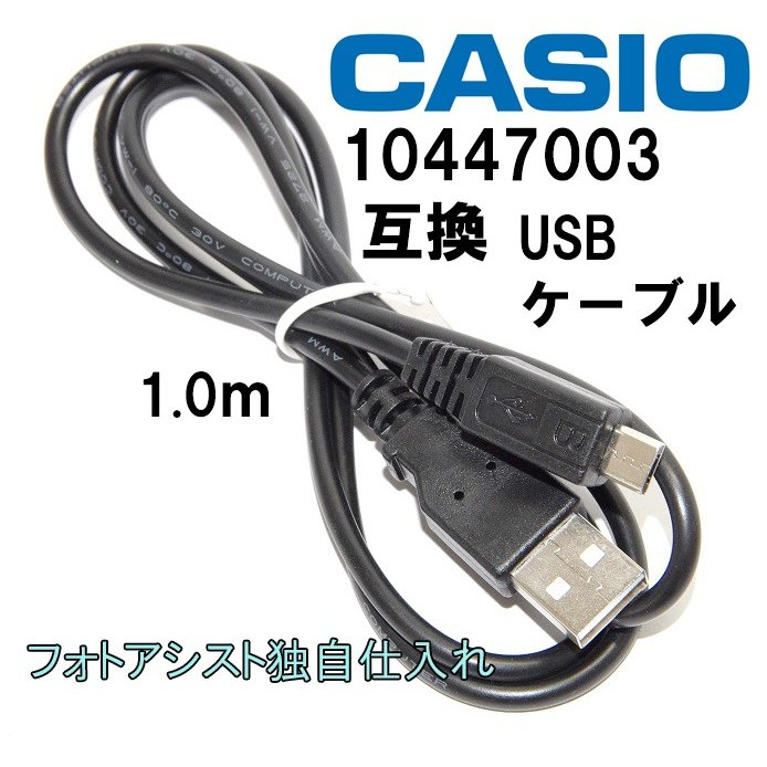 USB cable for CASIO EXILIM EX-ZR800