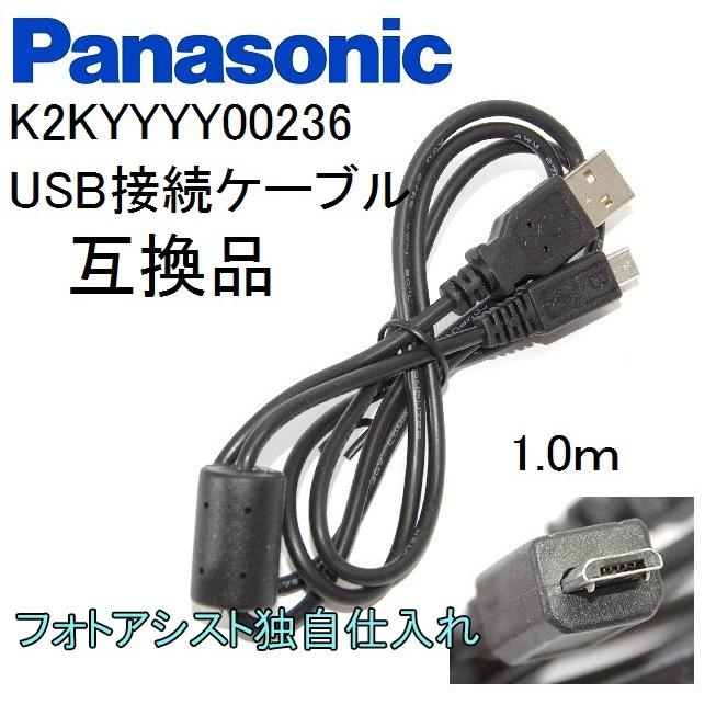 【互換品】Panasonic パナソニック K2KYYYY00236 高品質互換 USB接続ケーブル  1.0m|kou511125