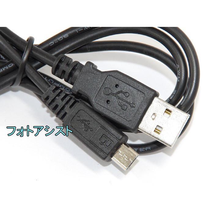 【互換品】Panasonic パナソニック K2KYYYY00236 高品質互換 USB接続ケーブル  1.0m|kou511125|02