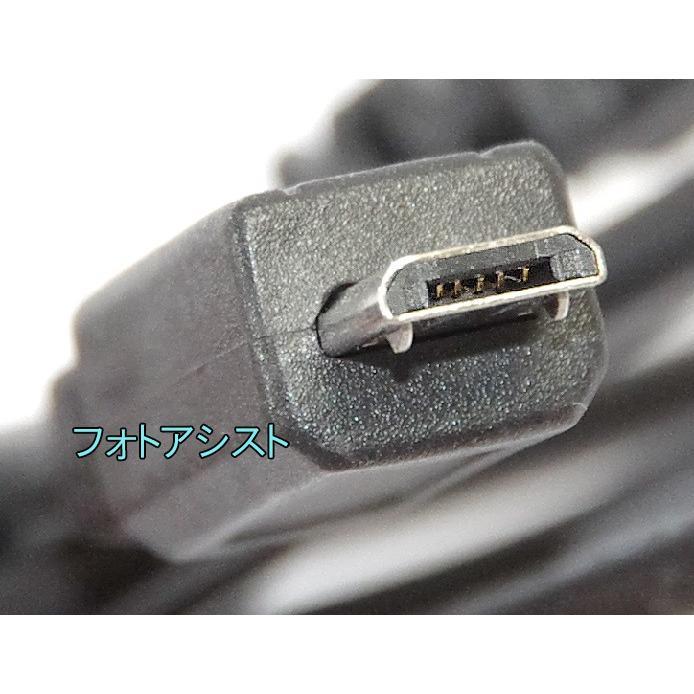 【互換品】Panasonic パナソニック K2KYYYY00236 高品質互換 USB接続ケーブル  1.0m|kou511125|03