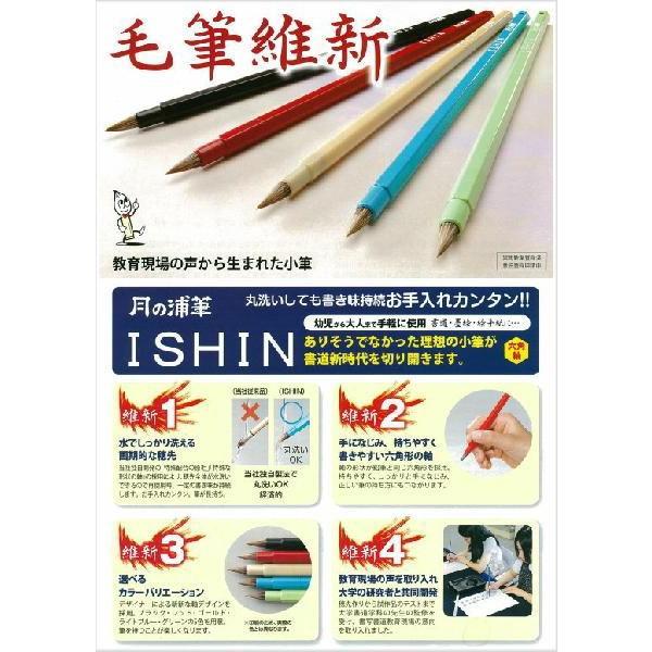 カラー小筆 毛筆維新 ISHIN ライトブルー 月の浦筆 koubaido 02