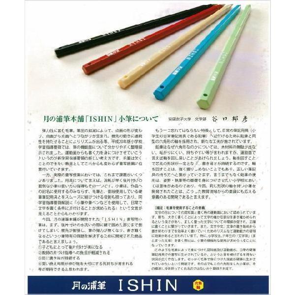 カラー小筆 毛筆維新 ISHIN ライトブルー 月の浦筆 koubaido 03