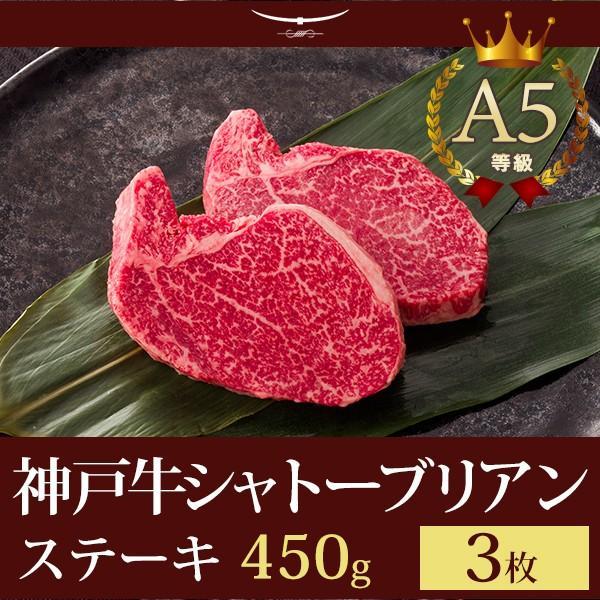神戸牛 贈り物に ギフトにも!【特選A5等級】神戸牛シャトーブリアン(フィレ)ステーキ450g(3枚)