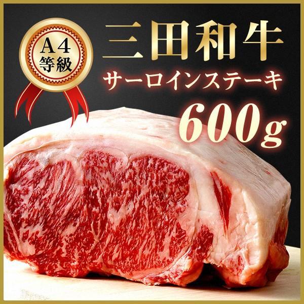 ギフトにも!【特選A4等級】三田和牛サーロイン ステーキ 600g (ステーキ3枚)ステーキ肉 三田和牛 サーロイン