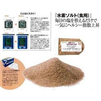 水素ソルト(食用)100g|koubesuiso|02