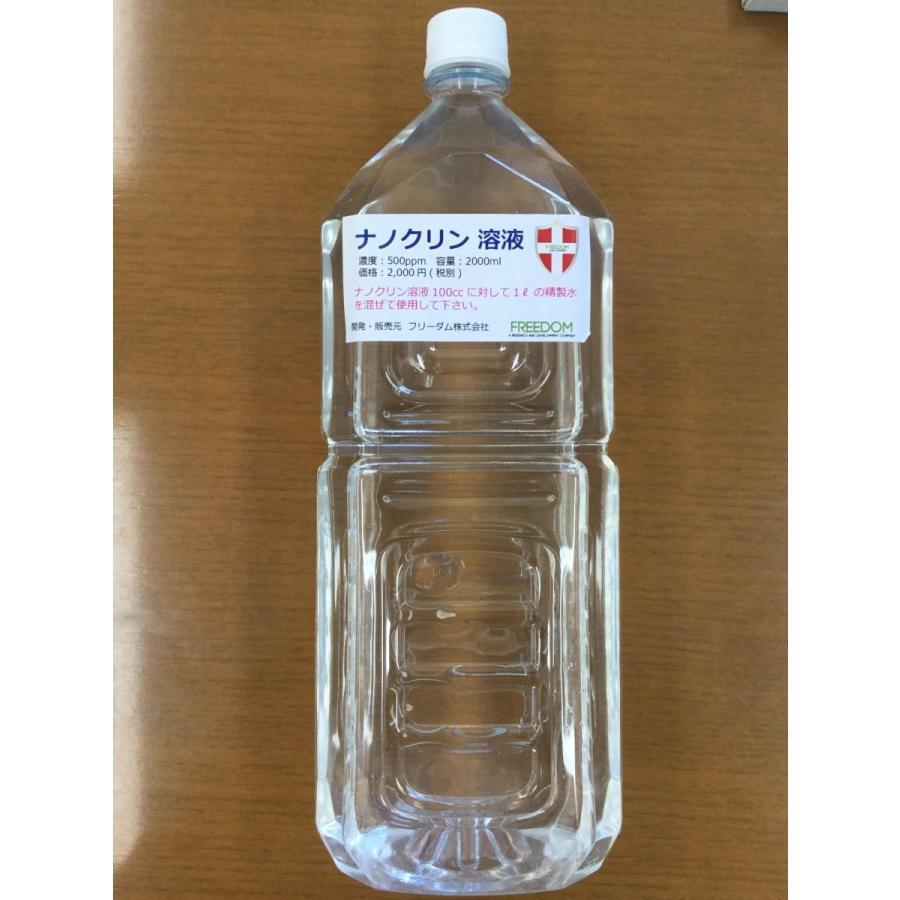 安定化二酸化塩素 500PPM 液体スプレータイプ(容器なし)2L|koubesuiso|02