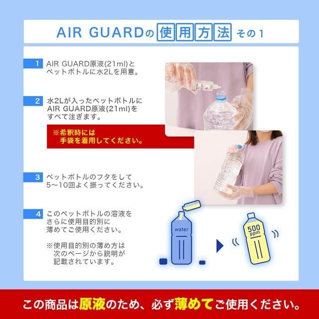 安定化二酸化塩素 高藤式 AIR GUARD 50,000PPM(21ml)|koubesuiso|03