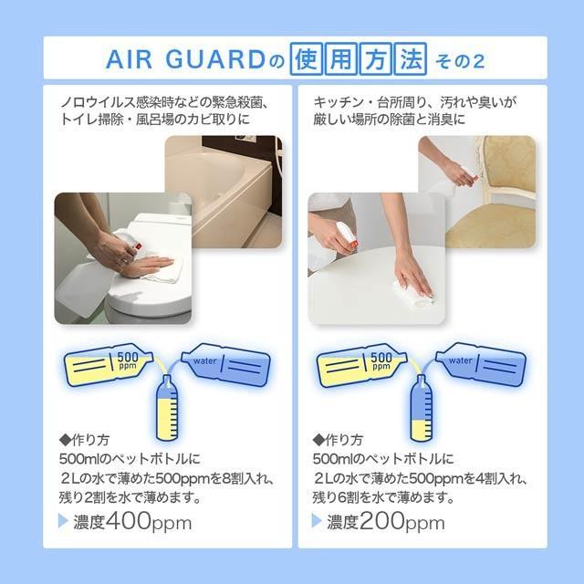 安定化二酸化塩素 高藤式 AIR GUARD 50,000PPM(21ml)|koubesuiso|04
