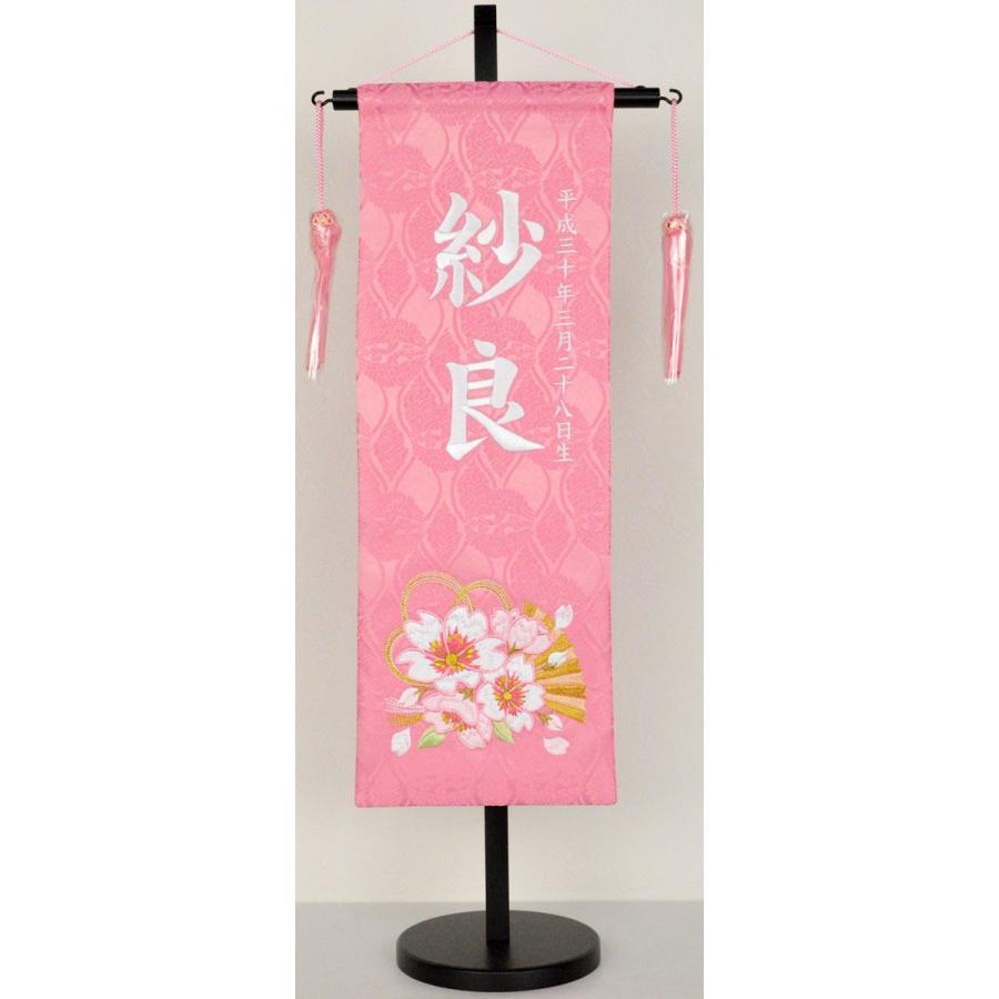名前旗(小)水引桜 ジャガード生地(ピンク) お名前・生年月日は無料! ※飾り房・木製飾り台付き ※サイズ変更は追加料金 ※画像は中サイズ