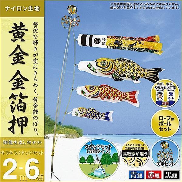 鯉のぼり ベランダ用 庭園用 村上 鯉幟 黄金 金箔押2m6点セット