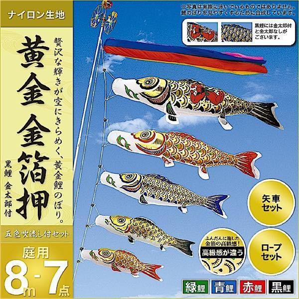 鯉のぼり 庭園用 村上 鯉幟 「黄金 金箔押8m7点セット 」