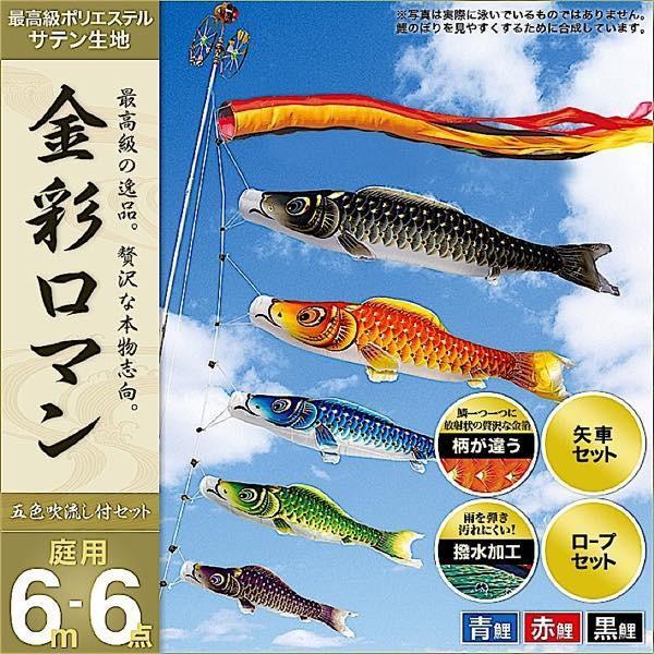 鯉のぼり 庭園用 村上 鯉幟 「金彩ロマン6m6点セット」