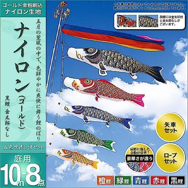 鯉のぼり 庭園用 村上 鯉幟 「ナイロン 10m8点セット」