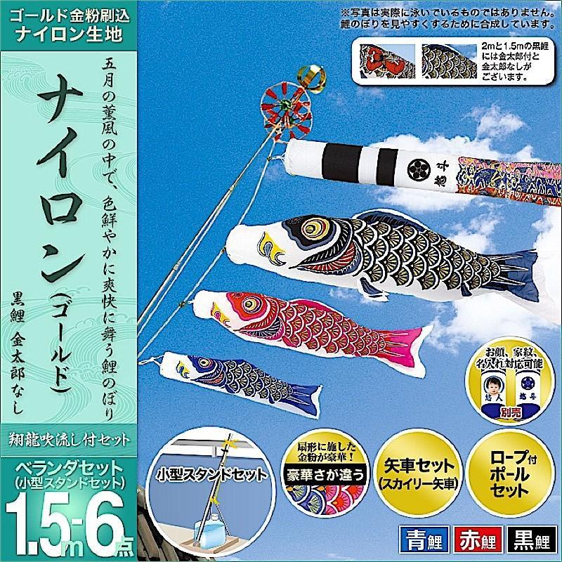 鯉のぼり ベランダ用 村上 鯉幟 ベランダ用小型スタンドセット 「ナイロンゴールド 1.5m6点セット」