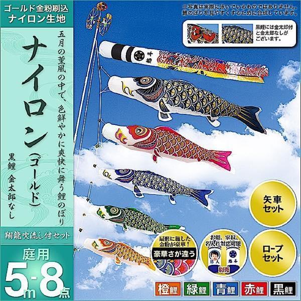 鯉のぼり 庭園用 村上 鯉幟 「ナイロン 5m8点セット」