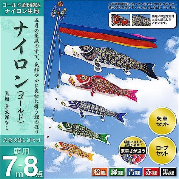 鯉のぼり 庭園用 村上 鯉幟 「ナイロン 7m8点セット 」