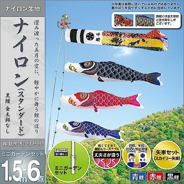 鯉のぼり 庭園用 村上 鯉幟 ミニガーデンセット 「ナイロン 1.5m6点セット」