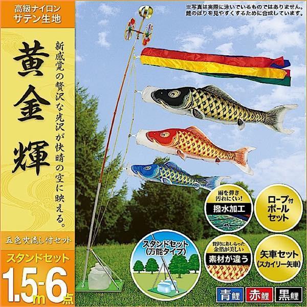 鯉のぼり ベランダ用 庭園用 村上 鯉幟 スタンドセット 「黄金輝1.5m6点セット」