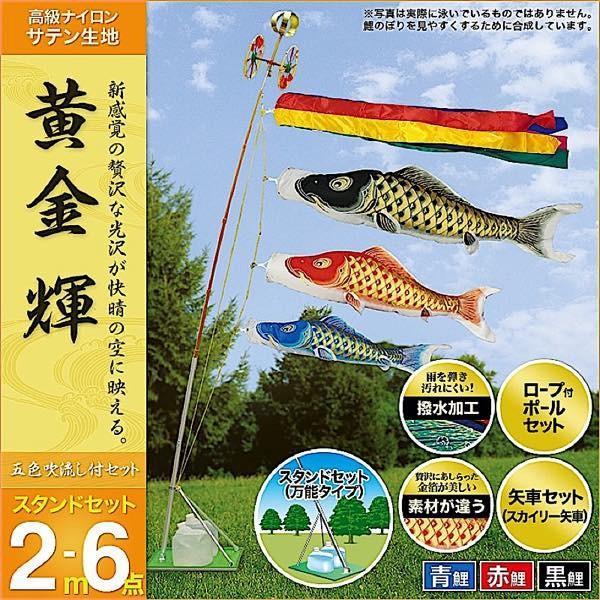 鯉のぼり ベランダ用 庭園用 村上 鯉幟 スタンドセット 「黄金輝2m6点セット」