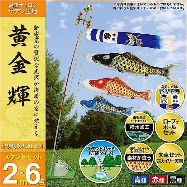 鯉のぼり ベランダ用 庭園用 村上 鯉幟 黄金輝2m6点セット