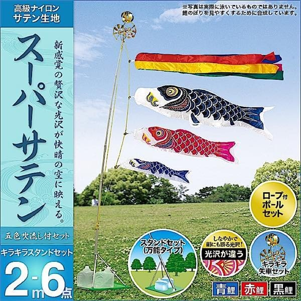 鯉のぼり ベランダ用 庭園用 村上 鯉幟 キラキラスタンドセット 「スーパーサテン2m6点セット」