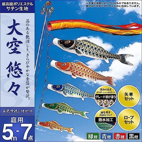 鯉のぼり 庭園用 村上 鯉幟 「大空悠々5m7点セット」