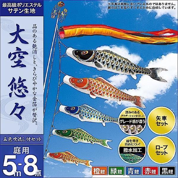 鯉のぼり 庭園用 村上 鯉幟 「大空悠々5m8点セット」